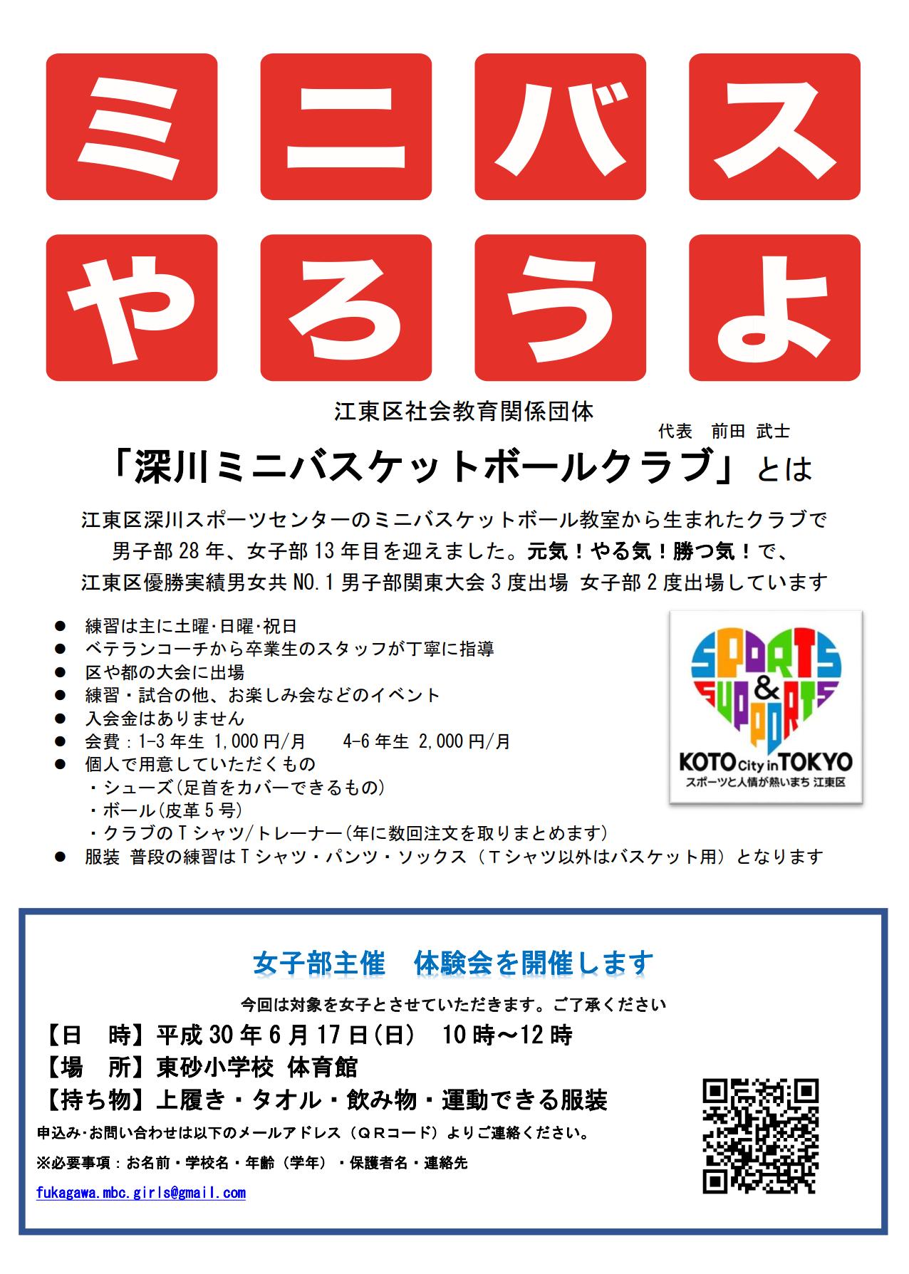 201806体験会チラシ2018.5.10修正①_1
